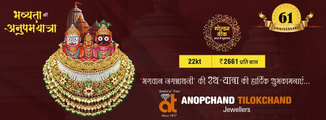 Rath_yatra_offer_AT_Jewellers_61yrs_anniversary